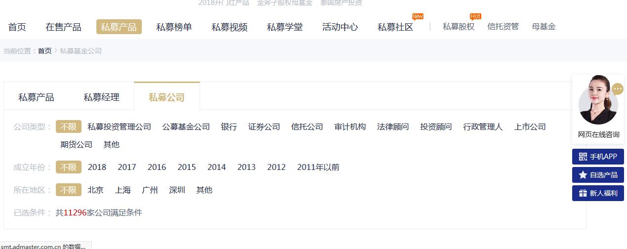 百川金融平台